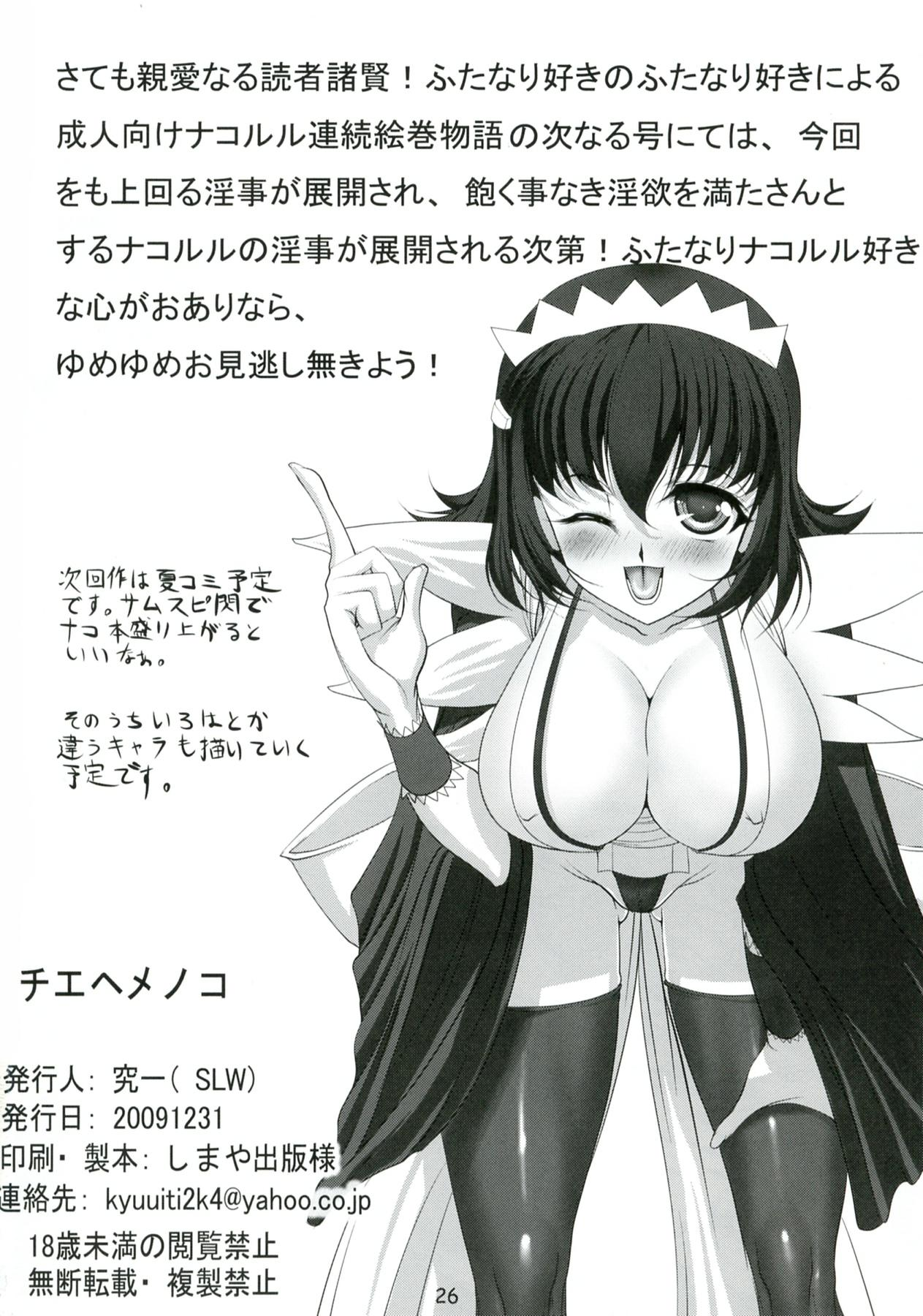 Chiehemenoko Sono no Ichi 26