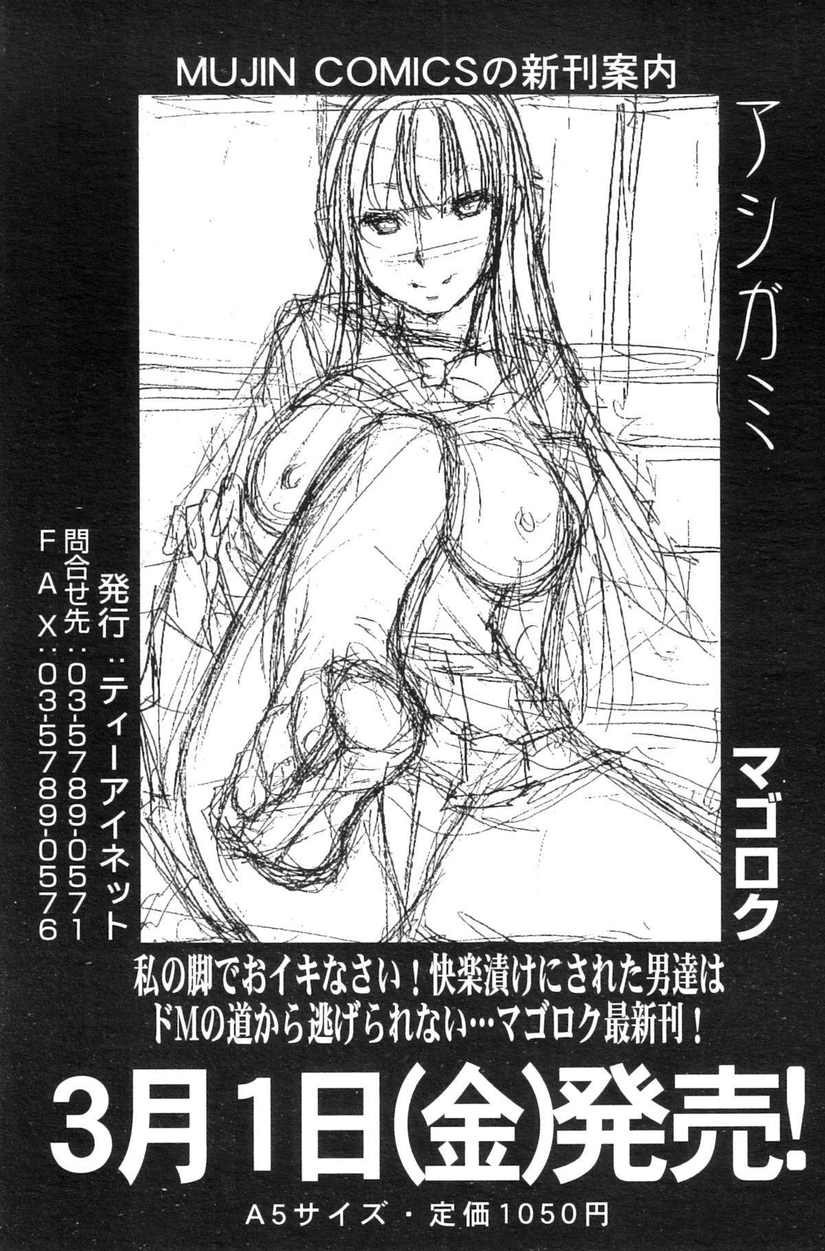 COMIC MILF 2013-02 Vol. 11 100