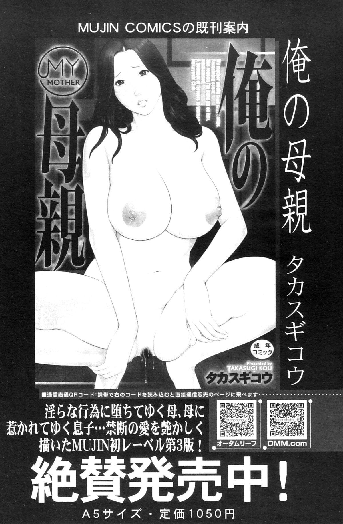 COMIC MILF 2013-02 Vol. 11 172