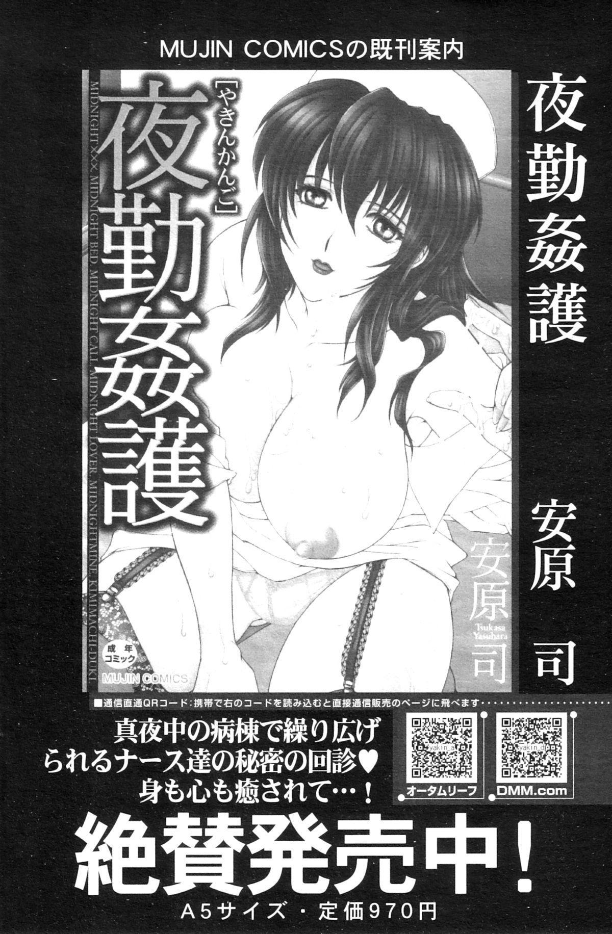 COMIC MILF 2013-02 Vol. 11 173