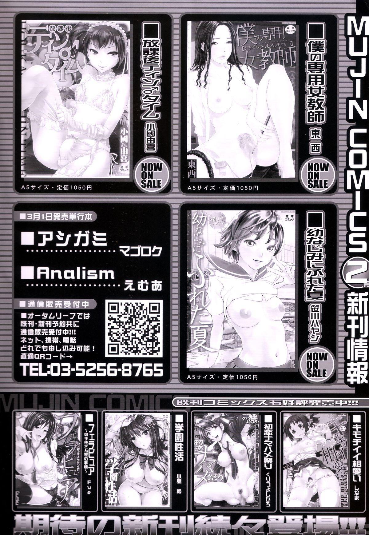 COMIC MILF 2013-02 Vol. 11 1