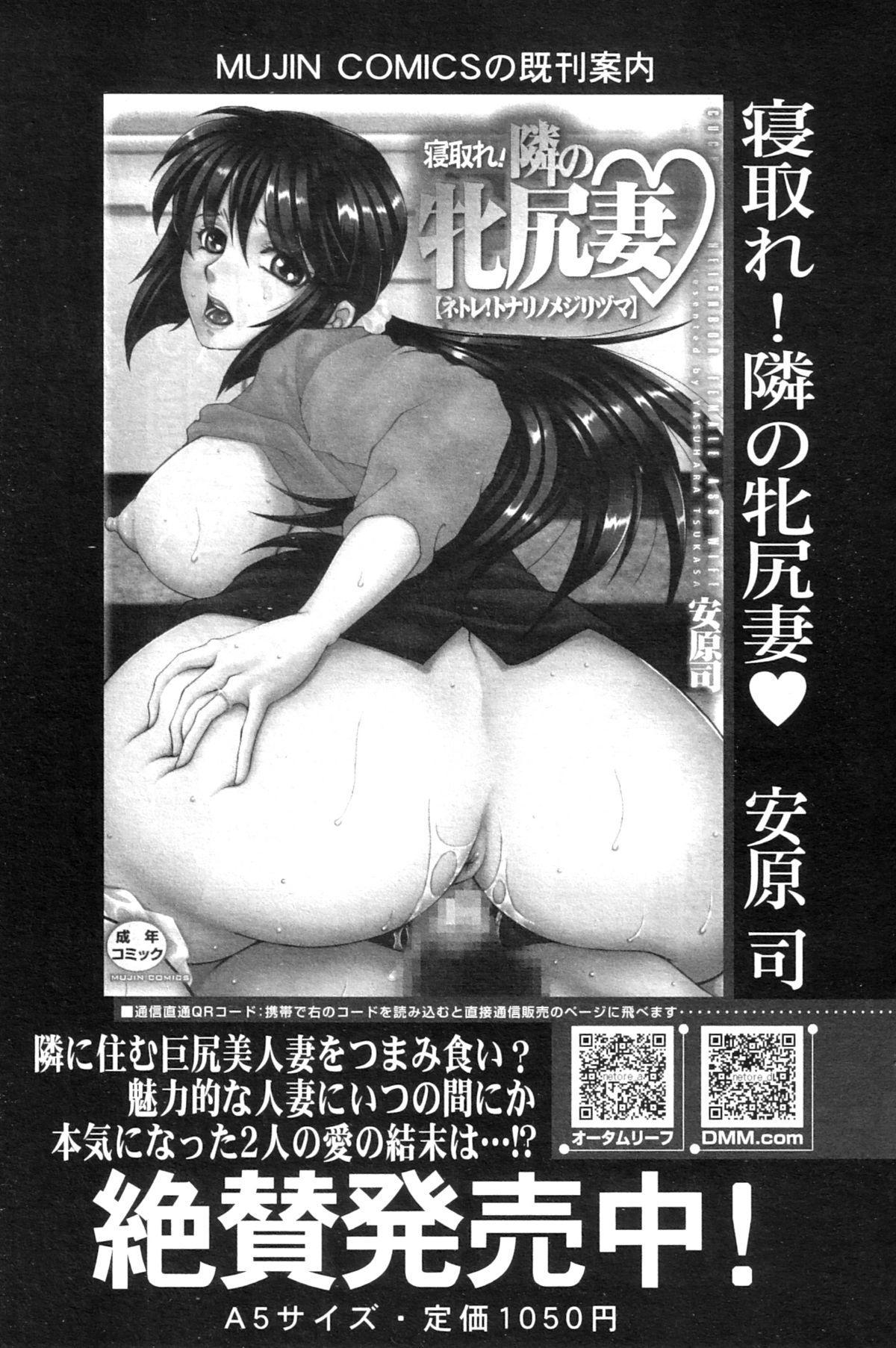 COMIC MILF 2013-02 Vol. 11 204