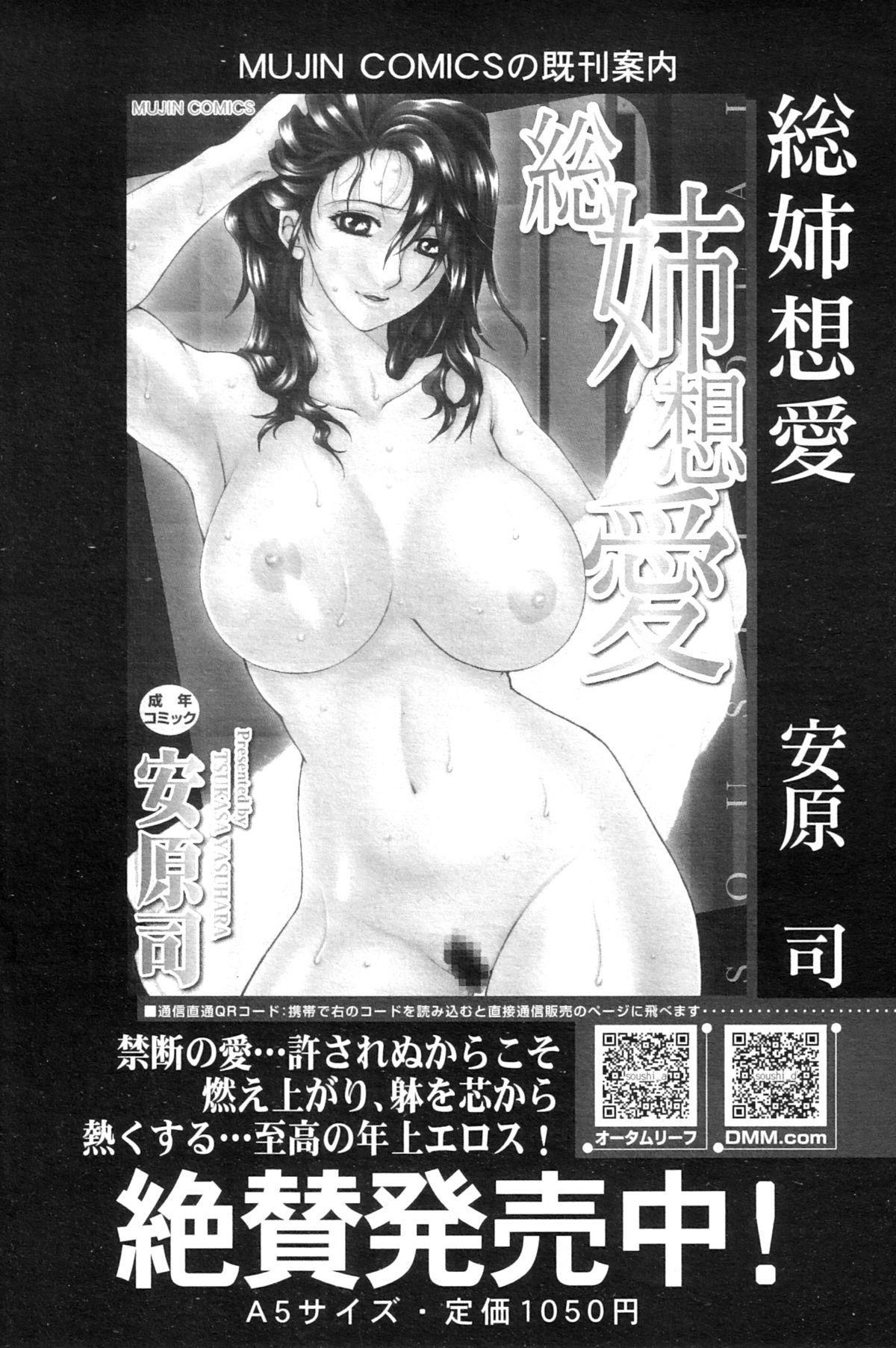 COMIC MILF 2013-02 Vol. 11 205