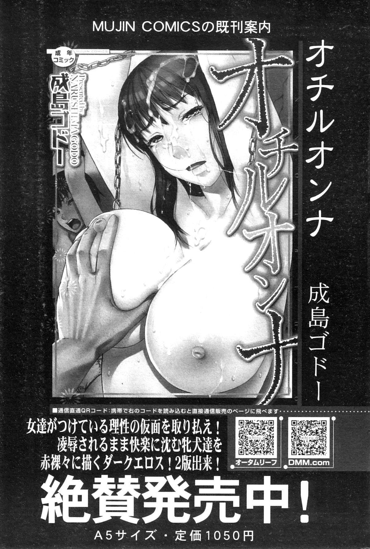 COMIC MILF 2013-02 Vol. 11 245