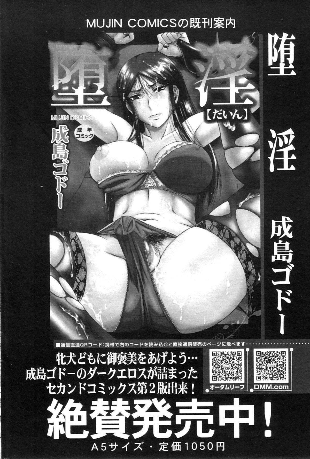 COMIC MILF 2013-02 Vol. 11 246