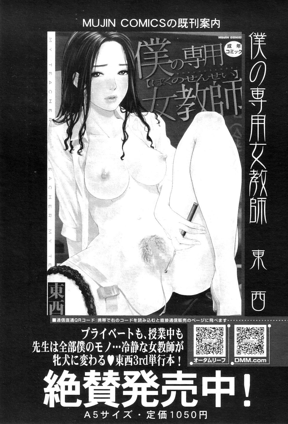 COMIC MILF 2013-02 Vol. 11 27