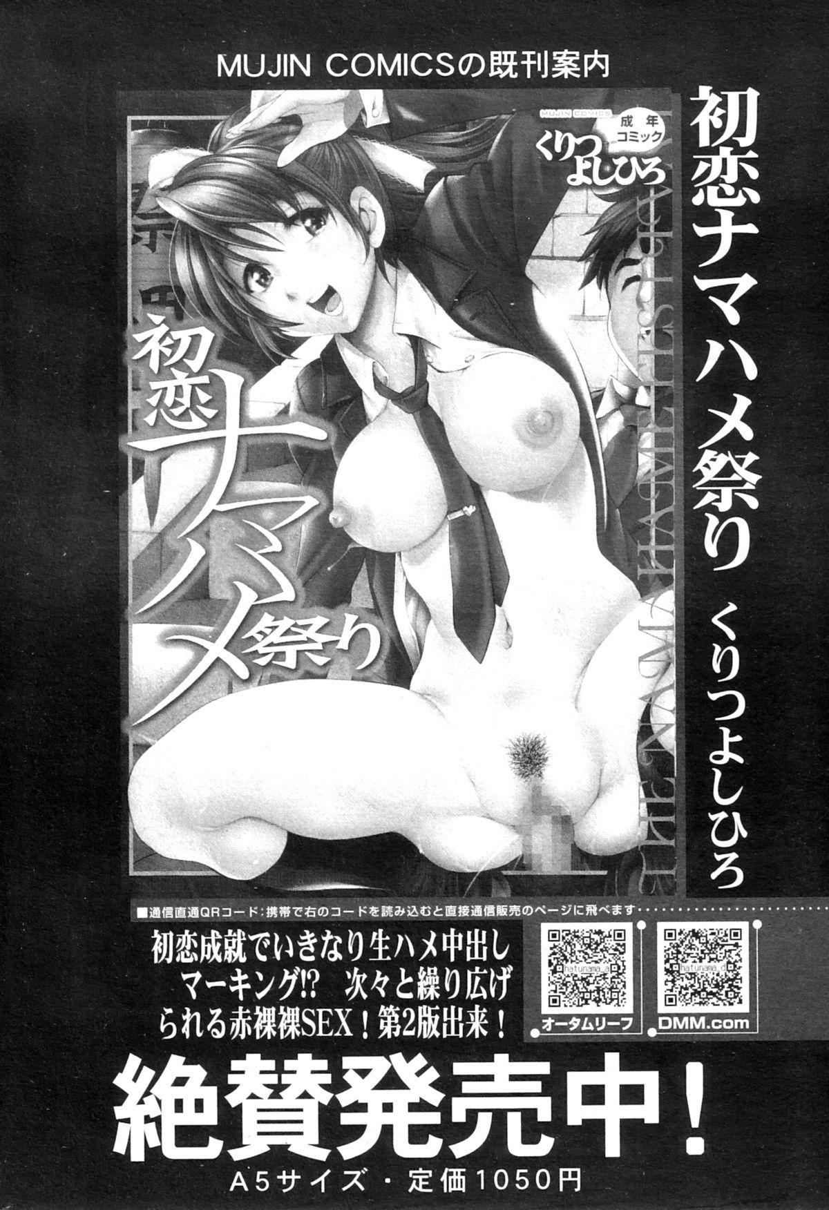 COMIC MILF 2013-02 Vol. 11 290