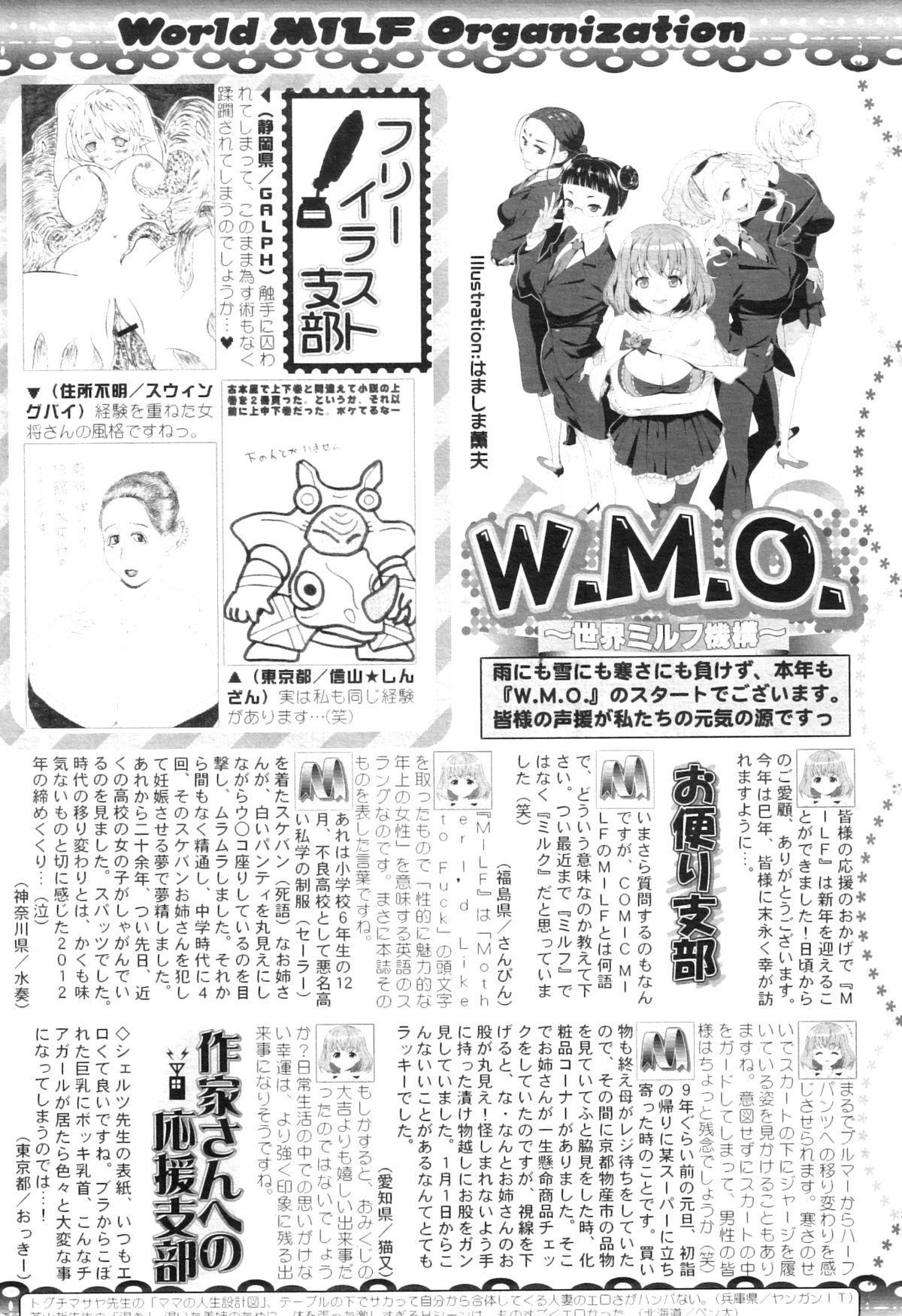 COMIC MILF 2013-02 Vol. 11 292