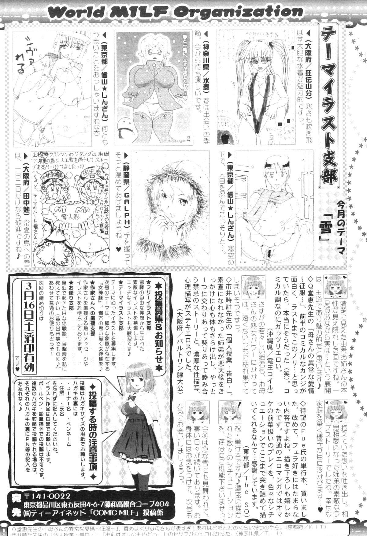 COMIC MILF 2013-02 Vol. 11 294