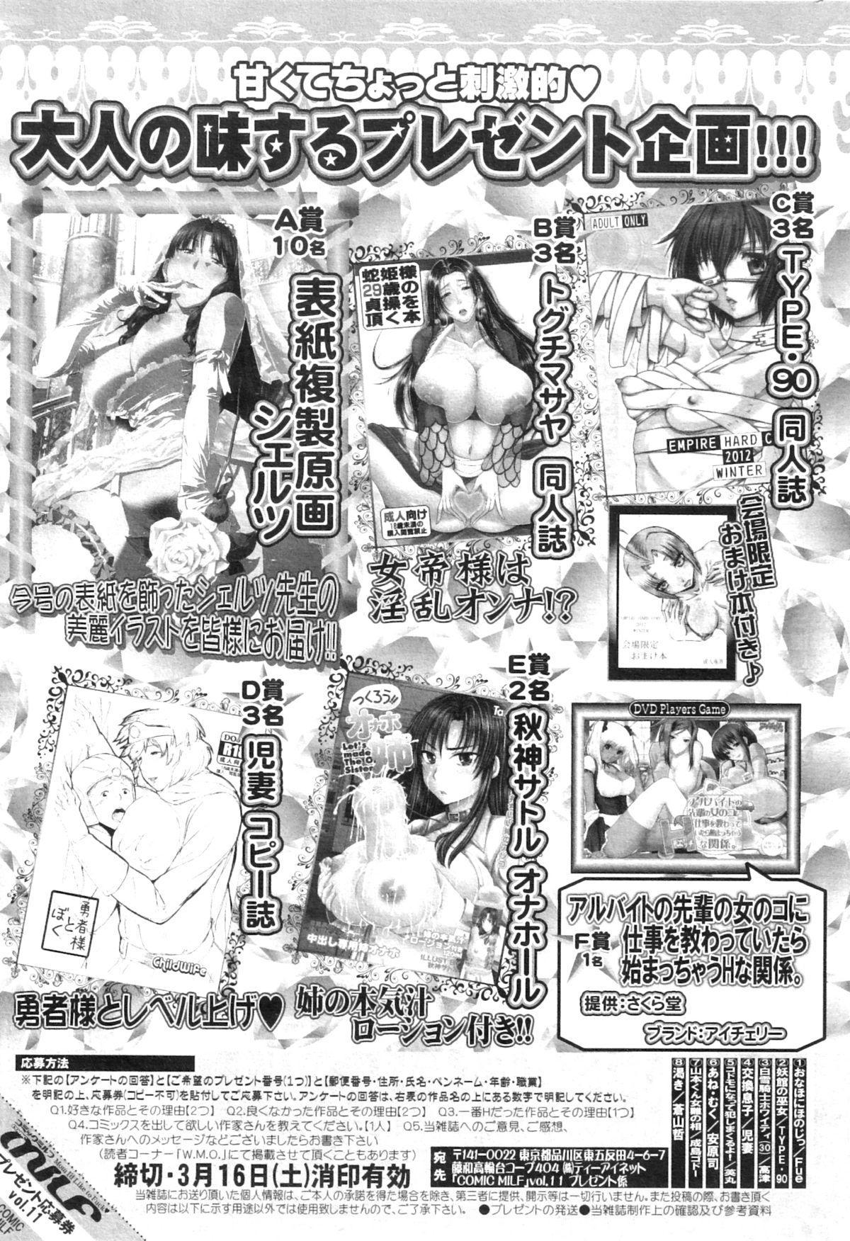 COMIC MILF 2013-02 Vol. 11 295