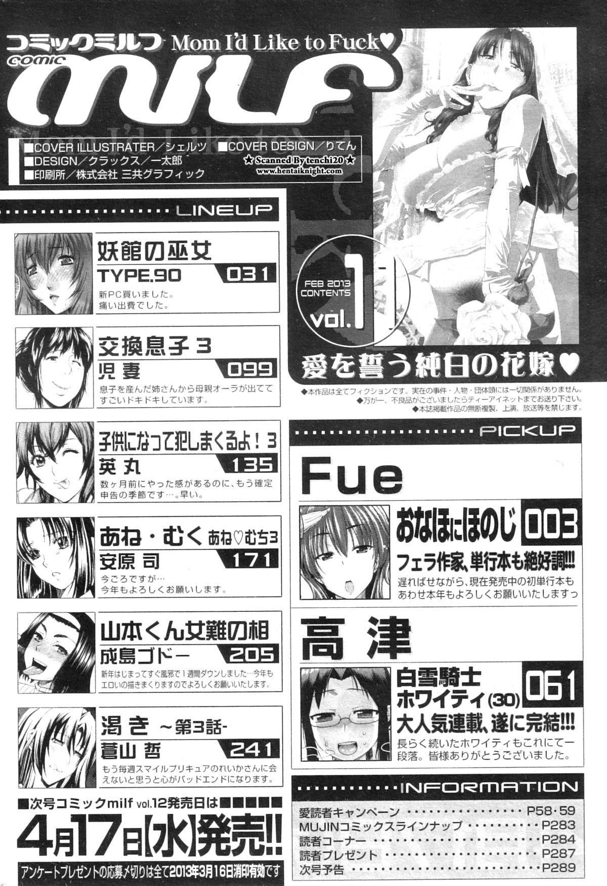 COMIC MILF 2013-02 Vol. 11 298