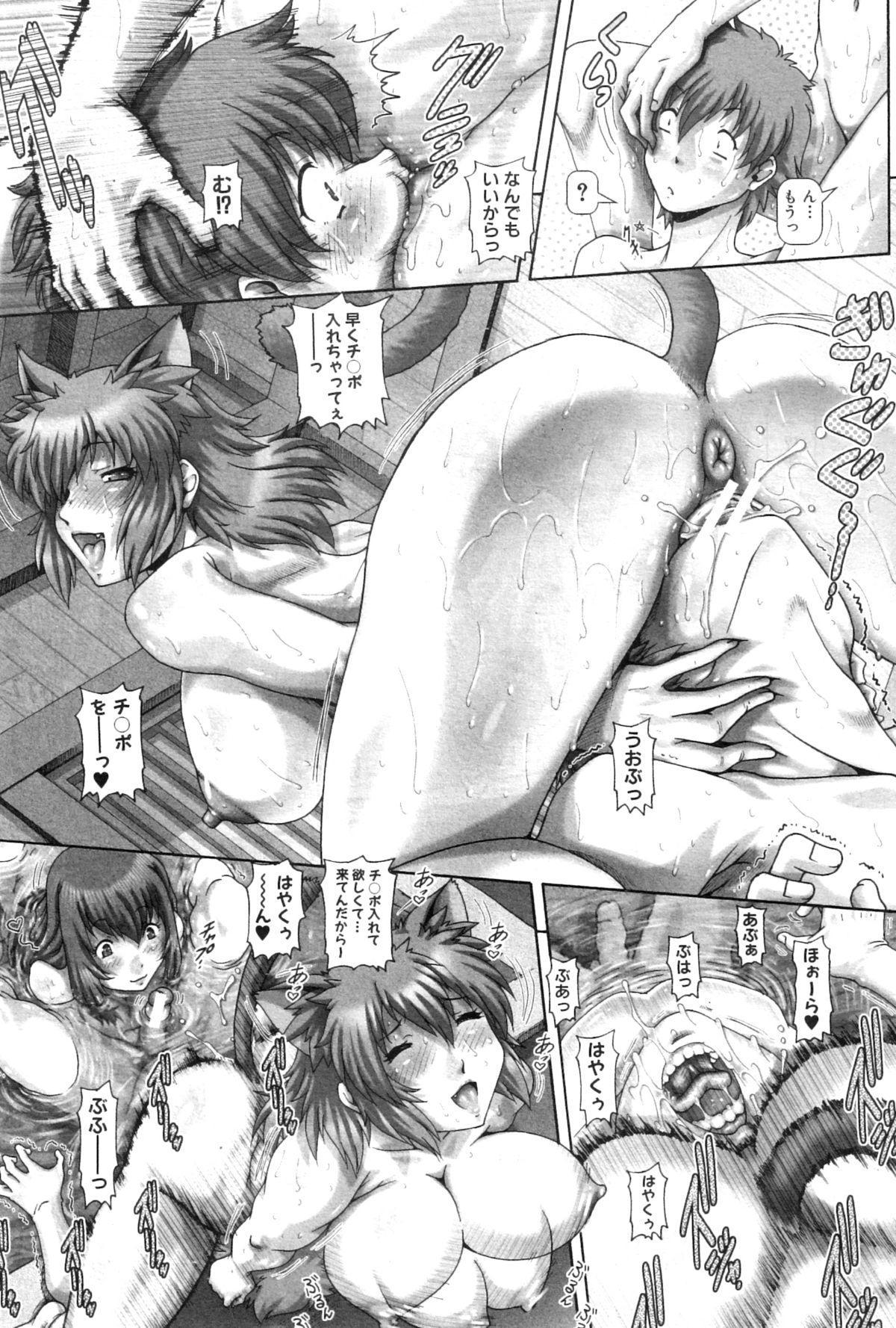COMIC MILF 2013-02 Vol. 11 41