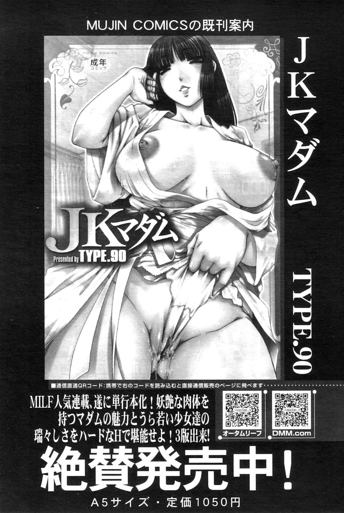 COMIC MILF 2013-02 Vol. 11 56