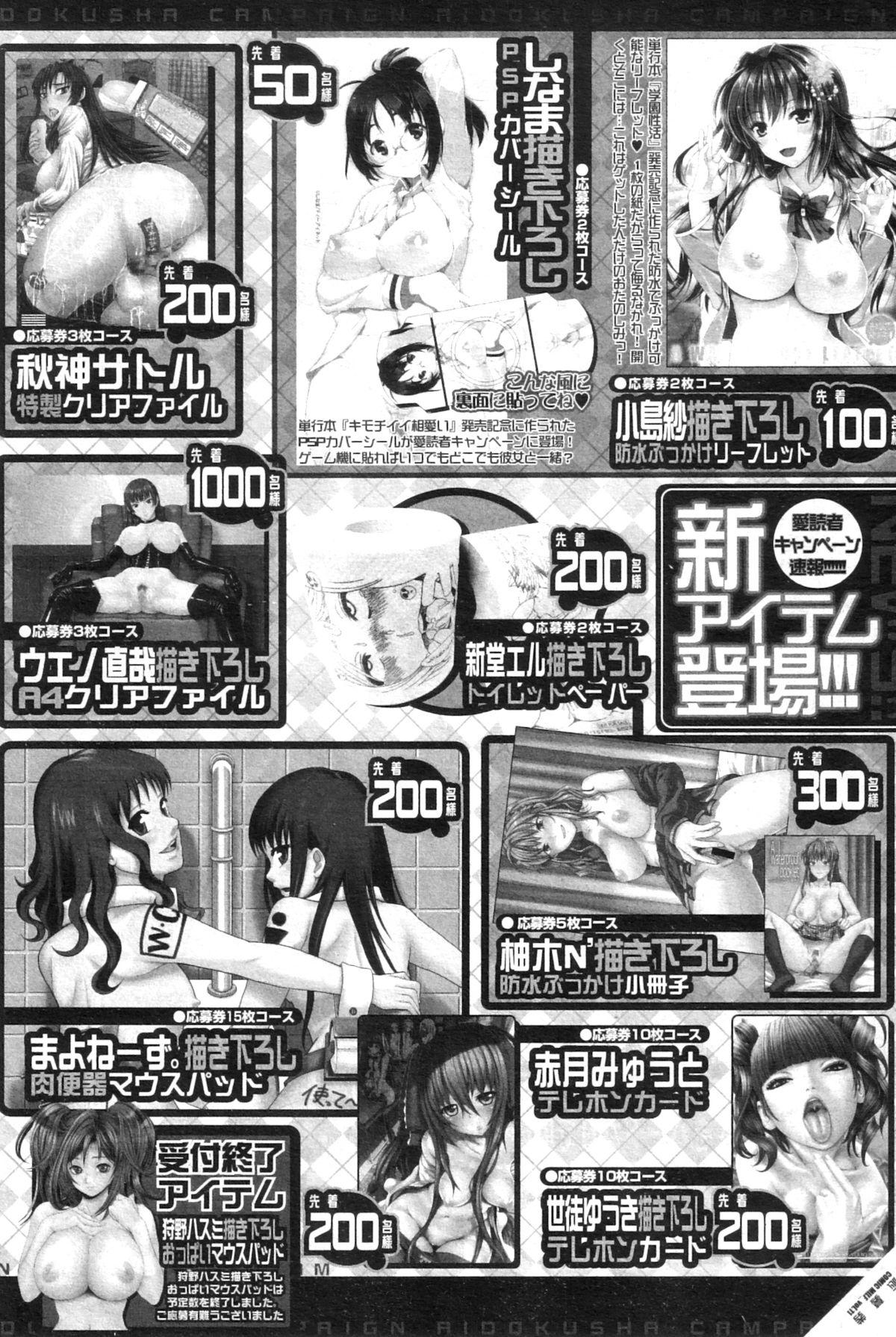COMIC MILF 2013-02 Vol. 11 57
