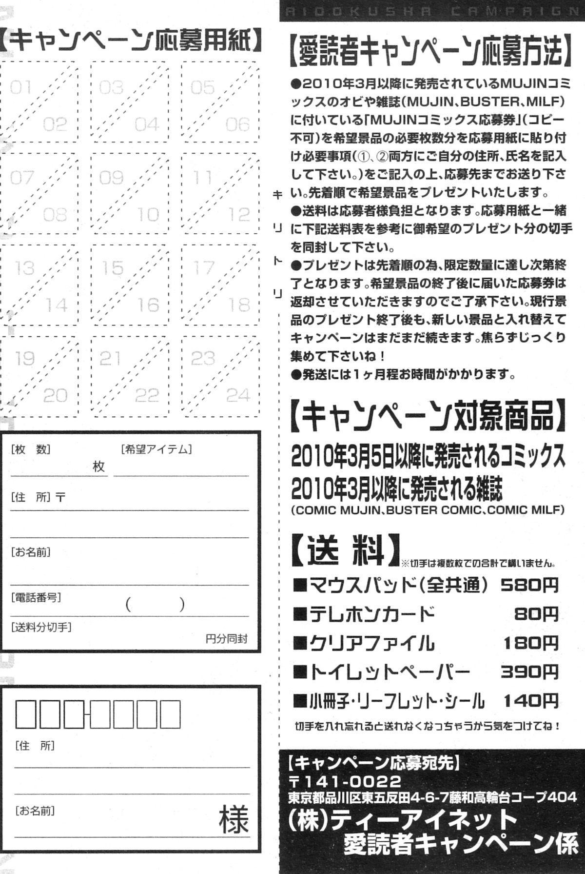 COMIC MILF 2013-02 Vol. 11 58
