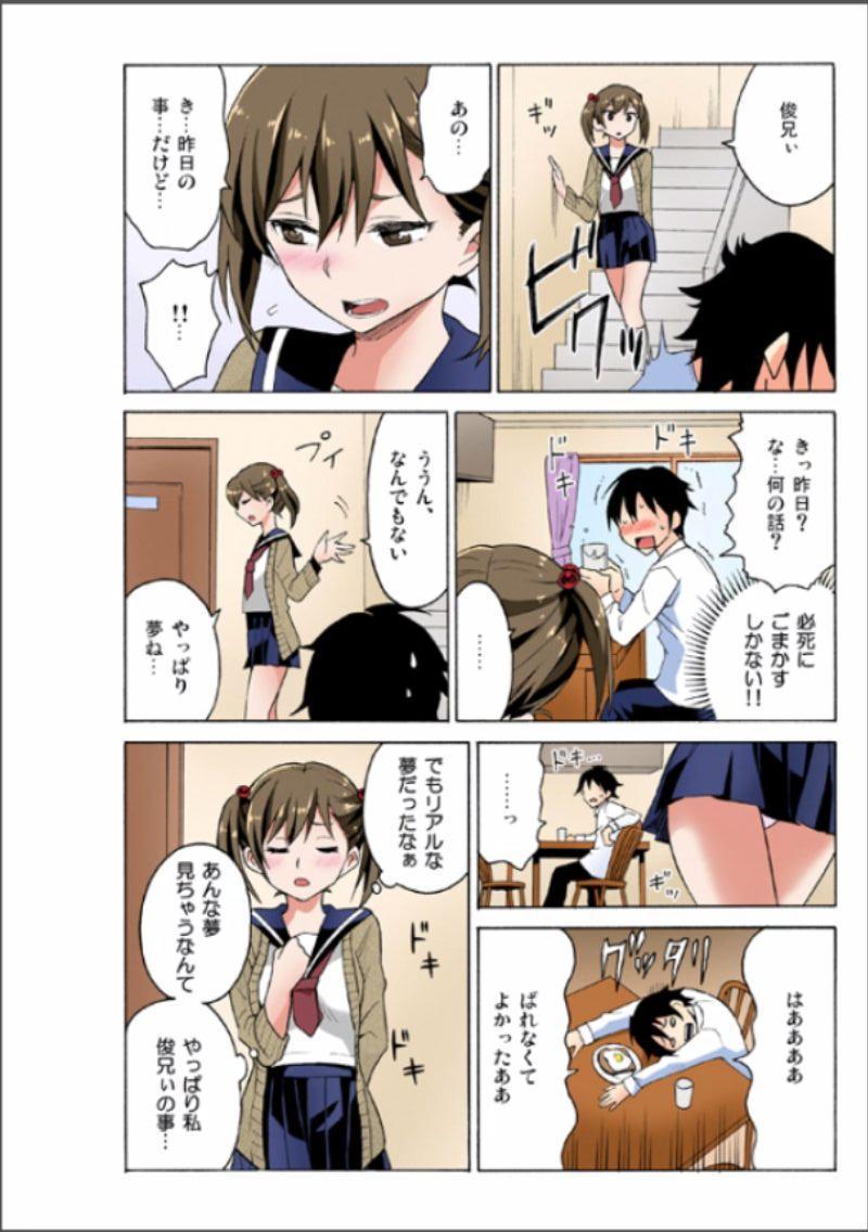 Ecchirei ~Yaritai Houdai Iki Houdai~ 15