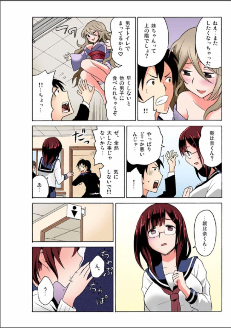 Ecchirei ~Yaritai Houdai Iki Houdai~ 17
