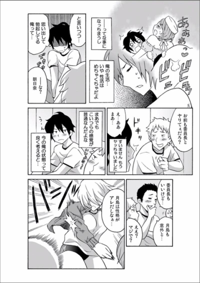 Ecchirei ~Yaritai Houdai Iki Houdai~ 67
