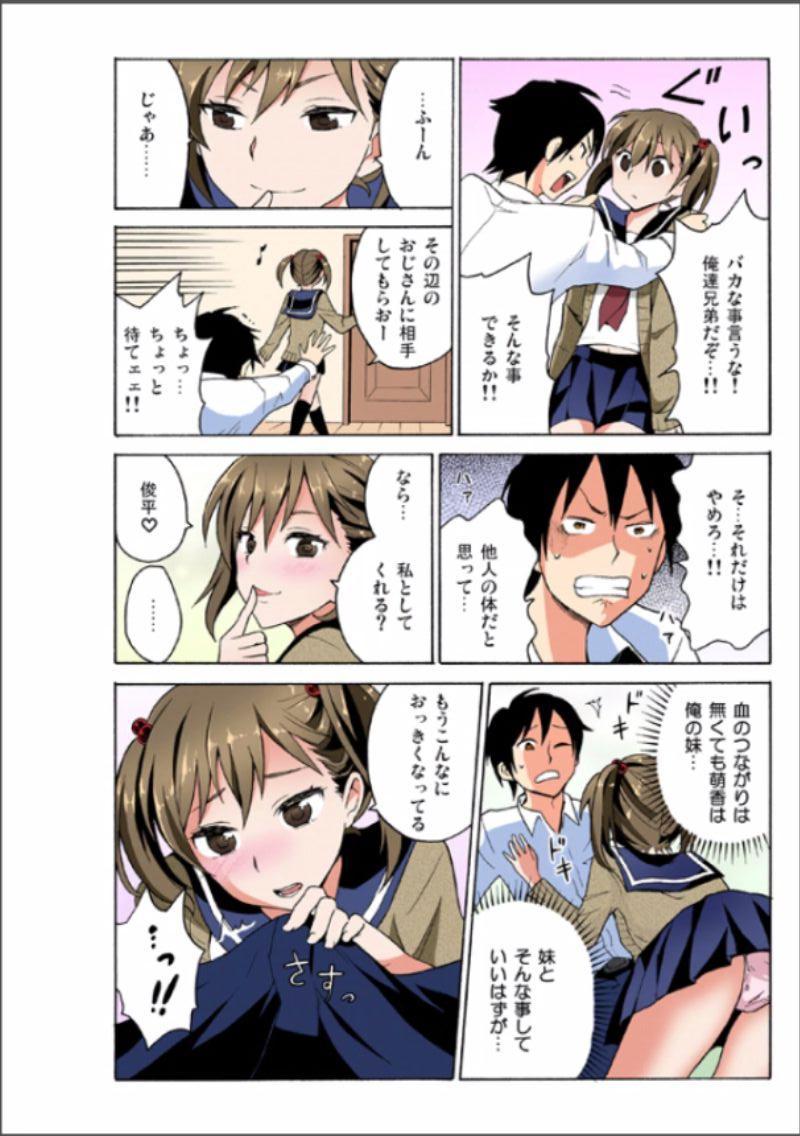 Ecchirei ~Yaritai Houdai Iki Houdai~ 7