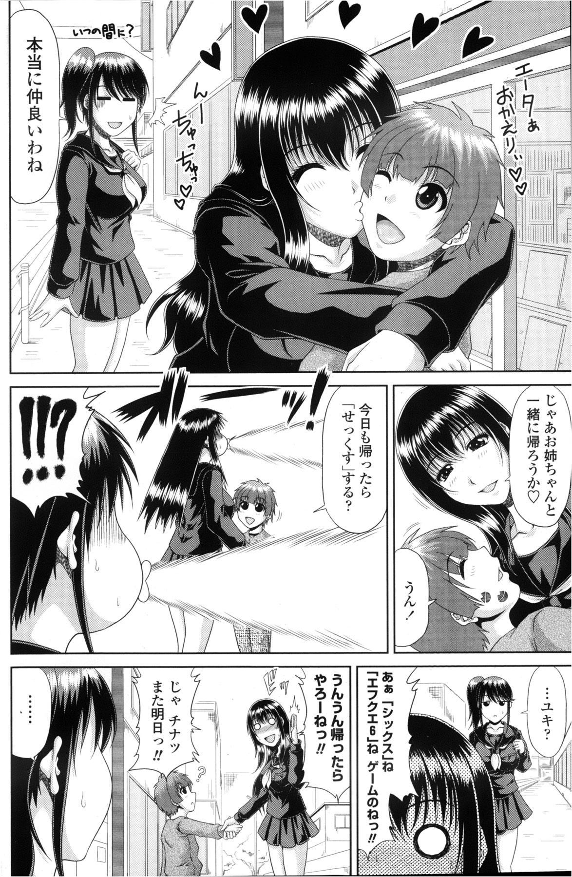 COMIC Penguin Club Sanzokuban 2013-02 131