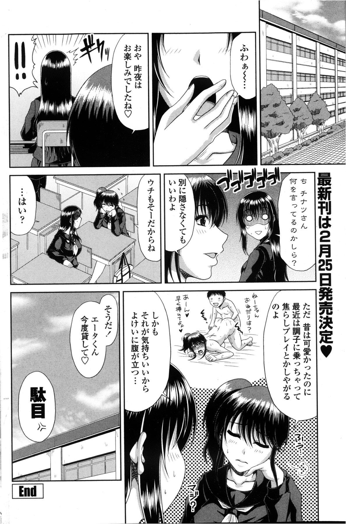 COMIC Penguin Club Sanzokuban 2013-02 149