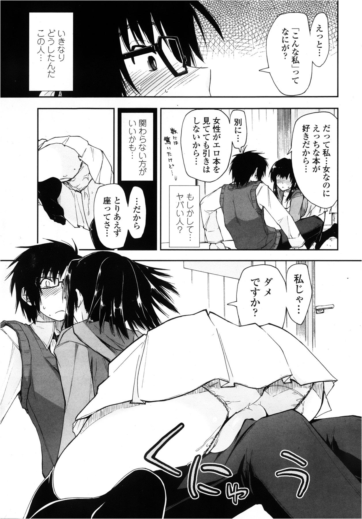 COMIC Penguin Club Sanzokuban 2013-02 16