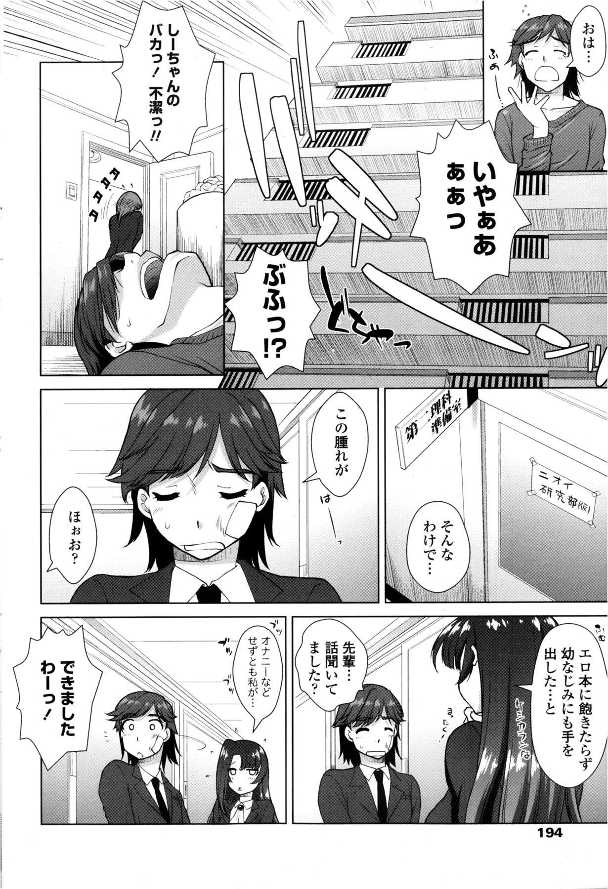 COMIC Penguin Club Sanzokuban 2013-02 195