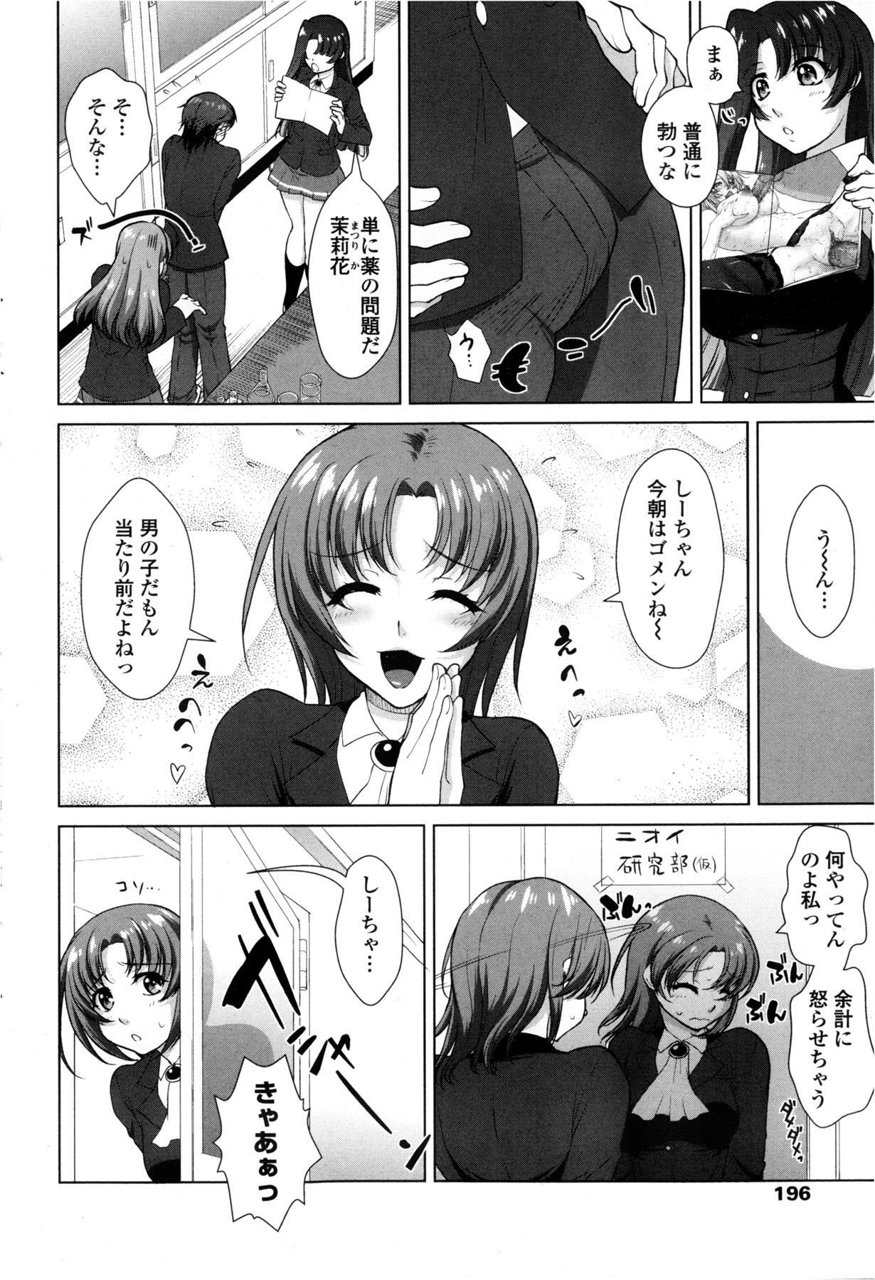 COMIC Penguin Club Sanzokuban 2013-02 197