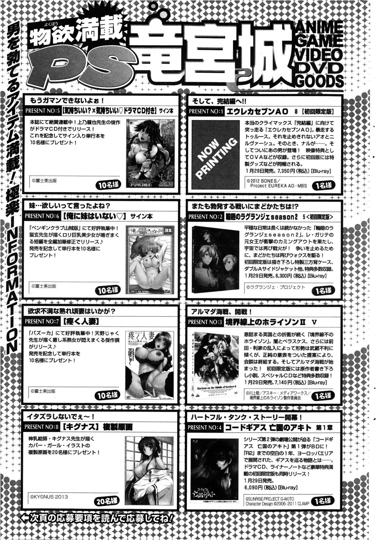 COMIC Penguin Club Sanzokuban 2013-02 230