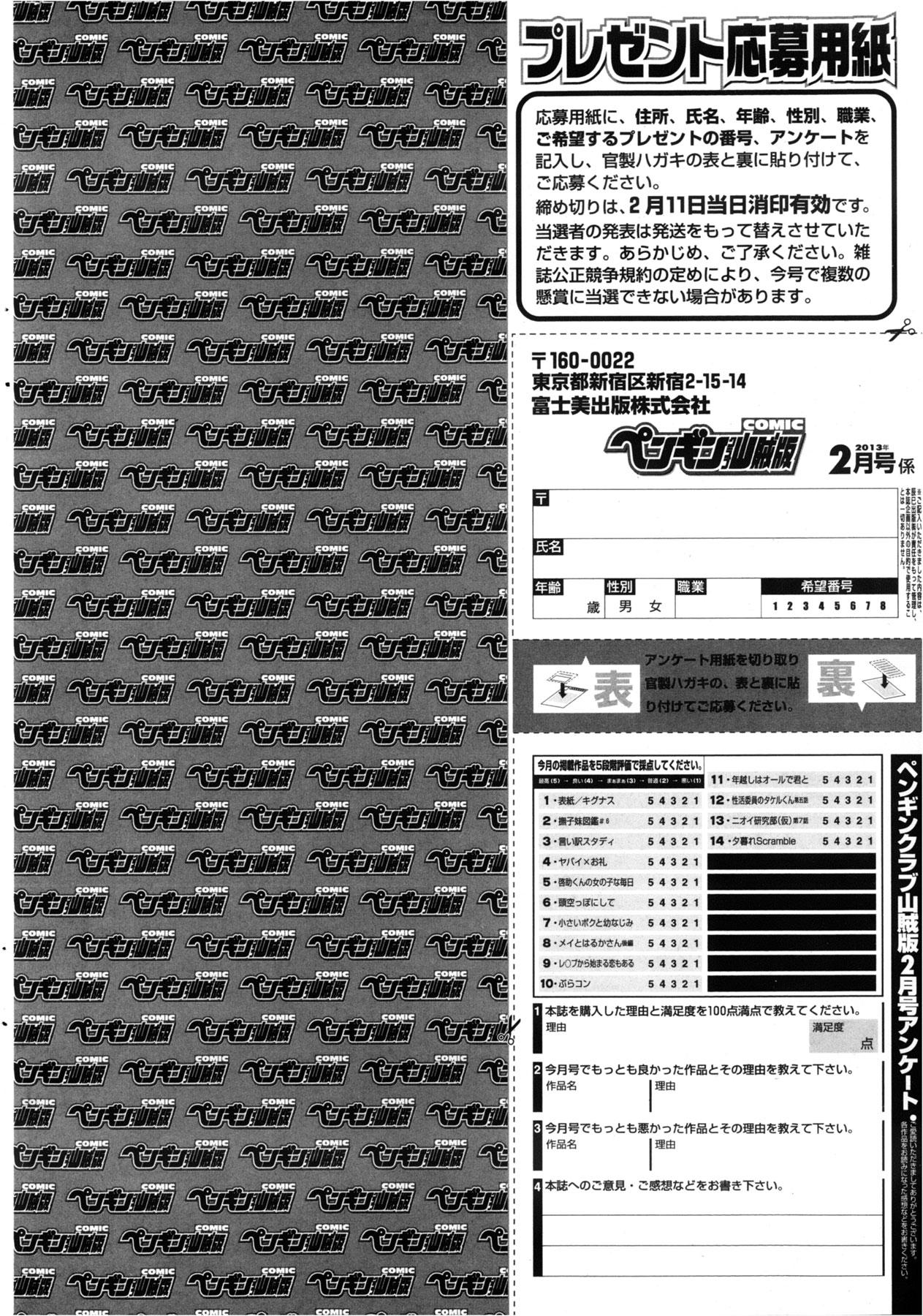 COMIC Penguin Club Sanzokuban 2013-02 231
