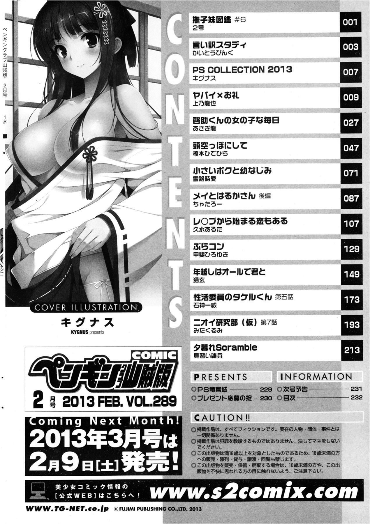 COMIC Penguin Club Sanzokuban 2013-02 233