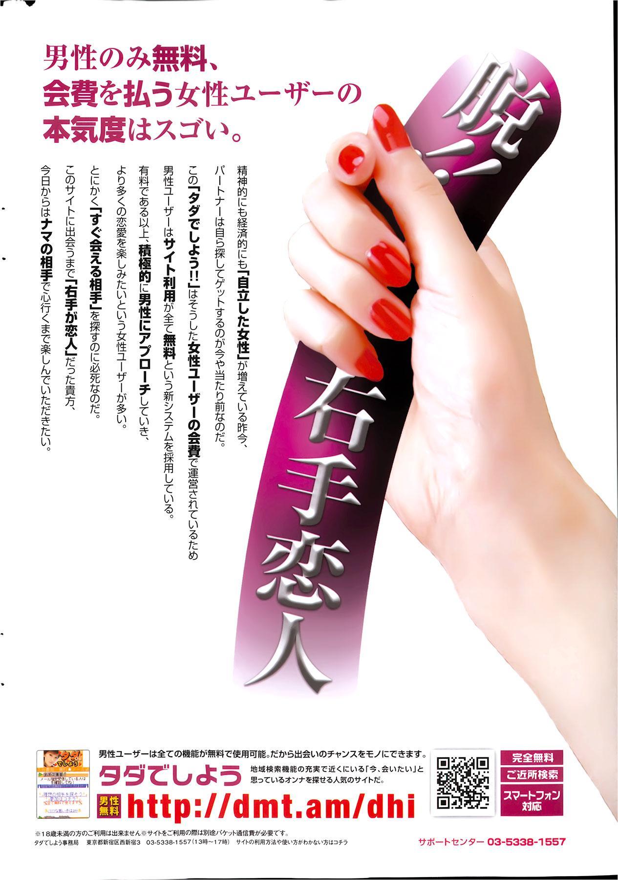 COMIC Penguin Club Sanzokuban 2013-02 237