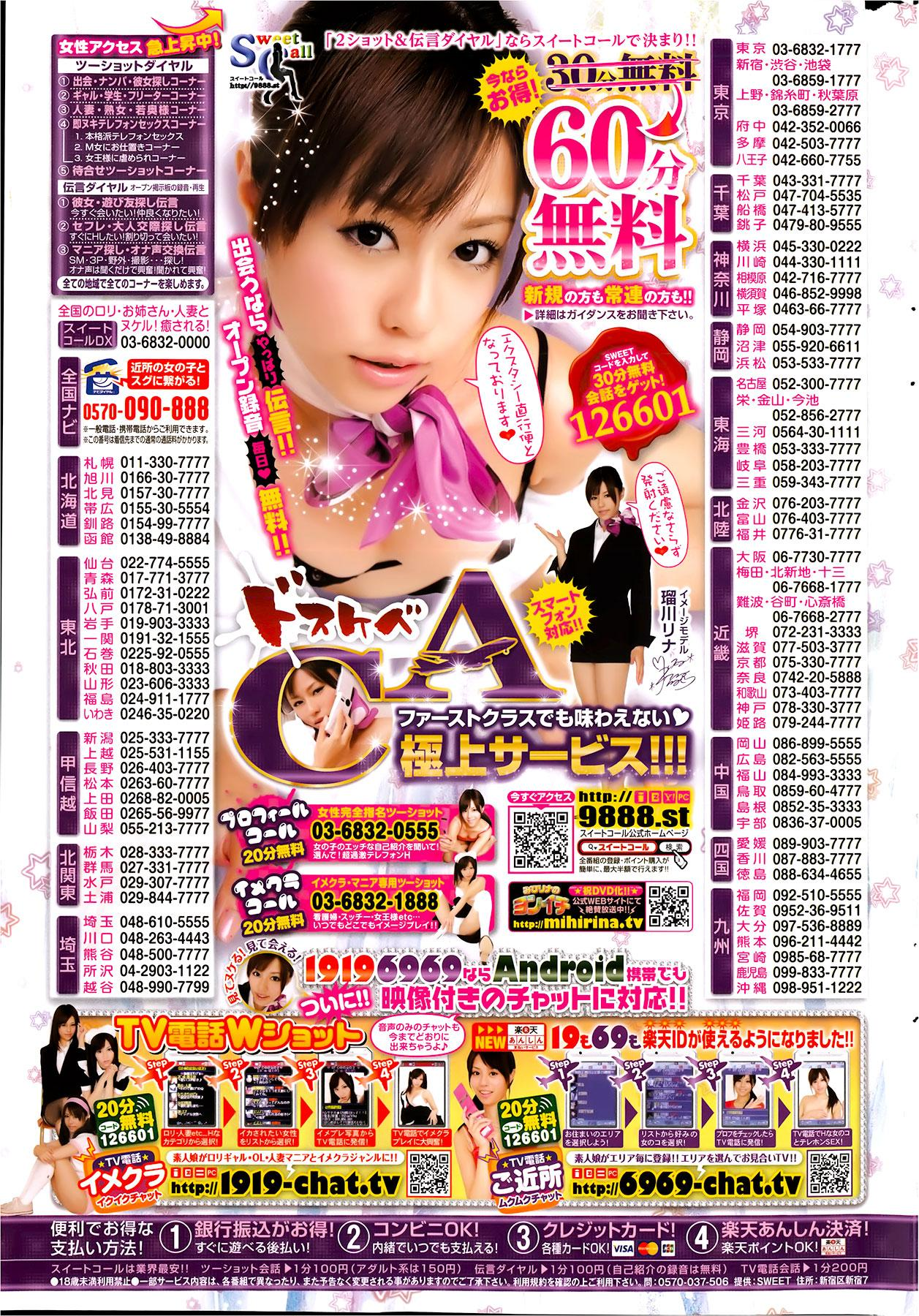 COMIC Penguin Club Sanzokuban 2013-02 238