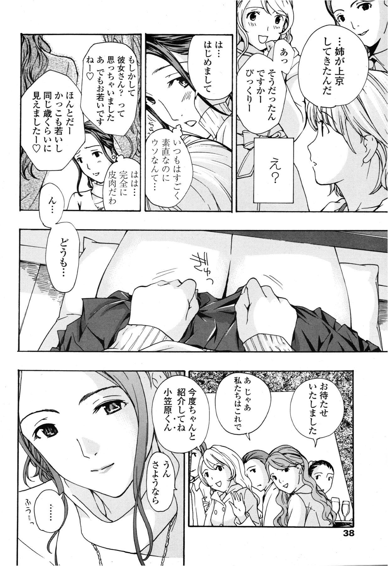 COMIC Penguin Club Sanzokuban 2013-02 39