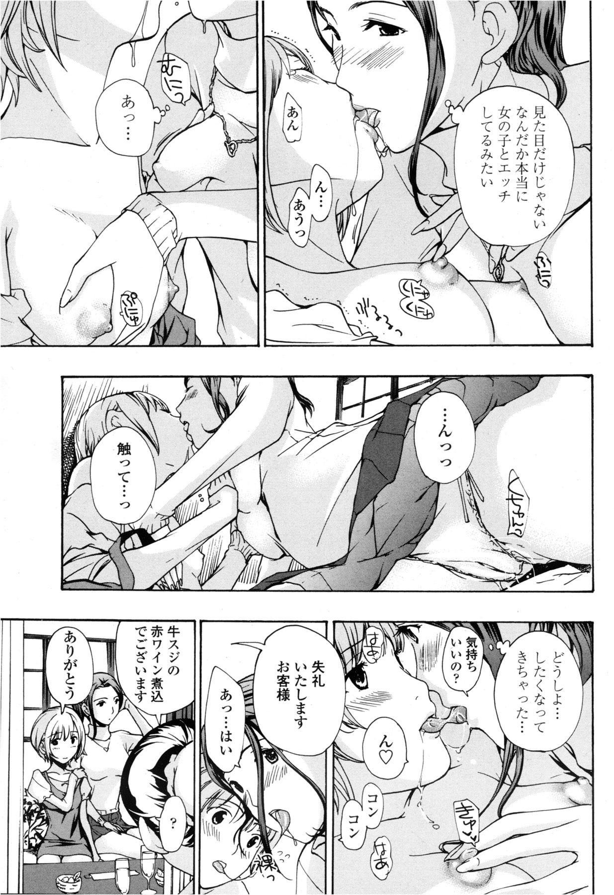 COMIC Penguin Club Sanzokuban 2013-02 42