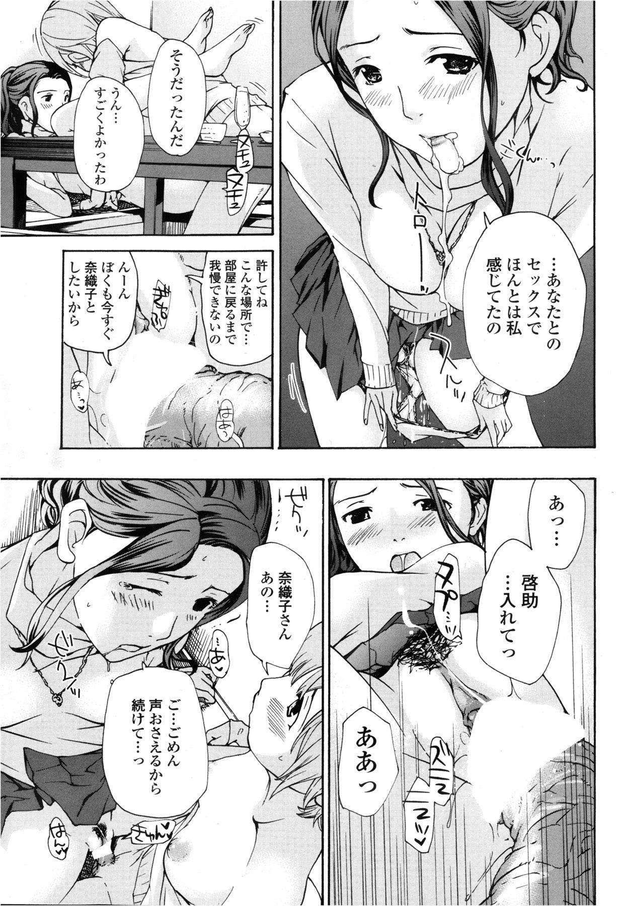 COMIC Penguin Club Sanzokuban 2013-02 44