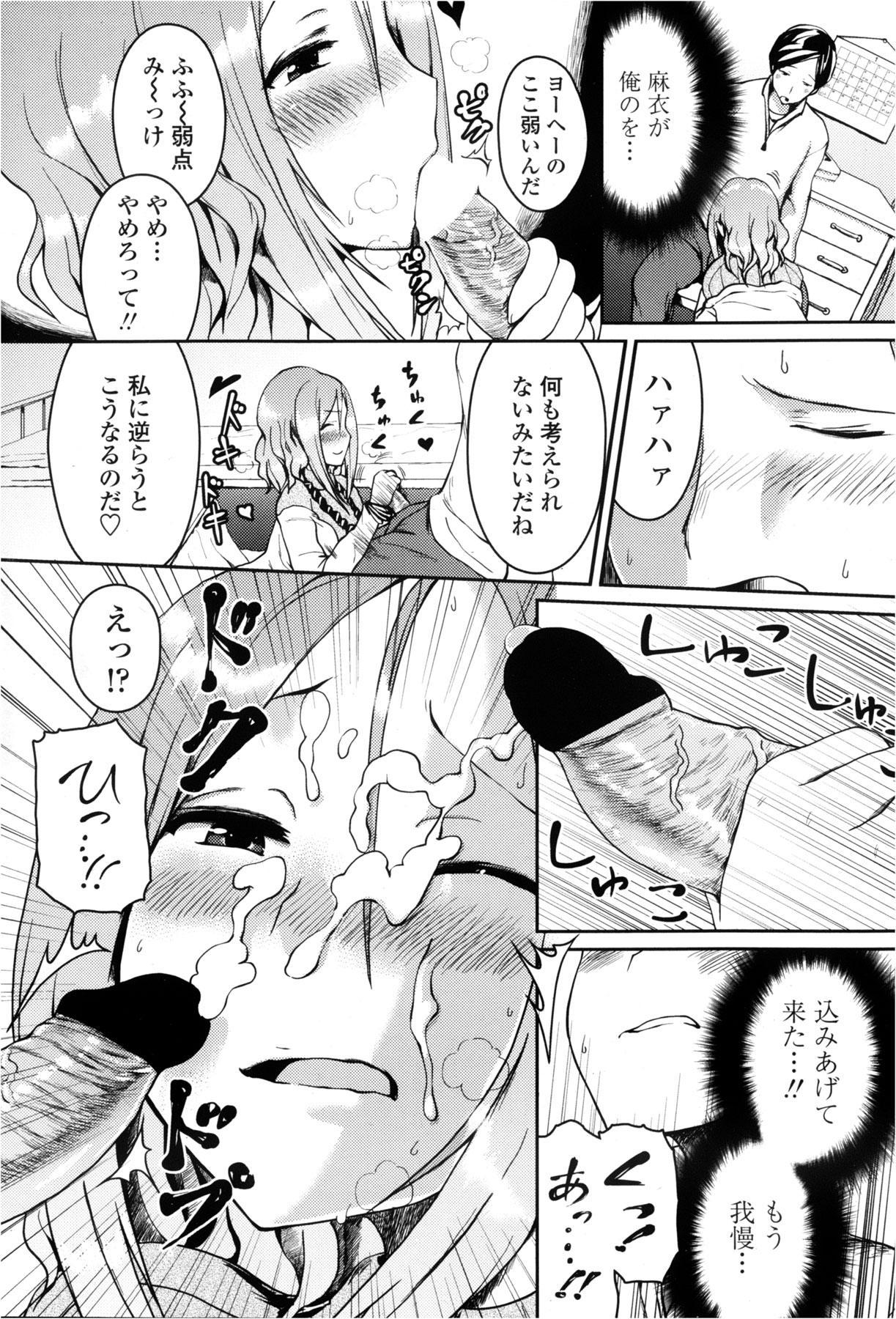COMIC Penguin Club Sanzokuban 2013-02 52