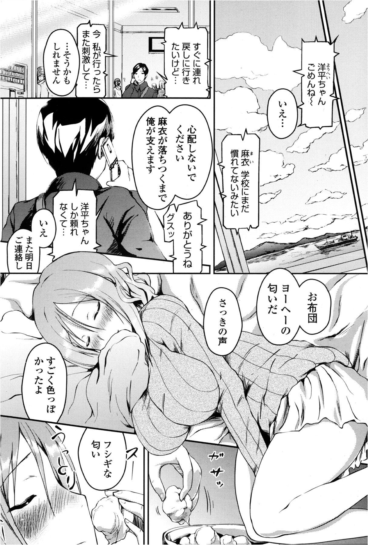 COMIC Penguin Club Sanzokuban 2013-02 55