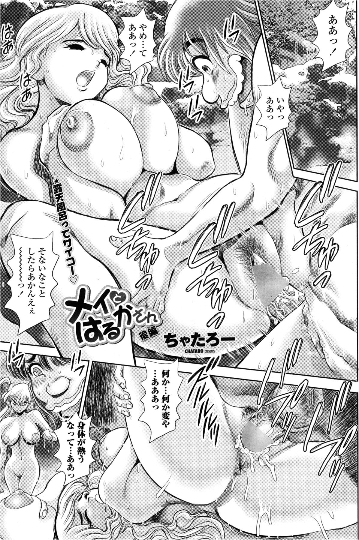 COMIC Penguin Club Sanzokuban 2013-02 88