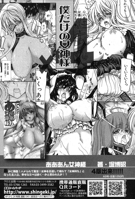 COMIC Shingeki 2012-11 100