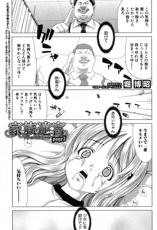 COMIC Shingeki 2012-11 101