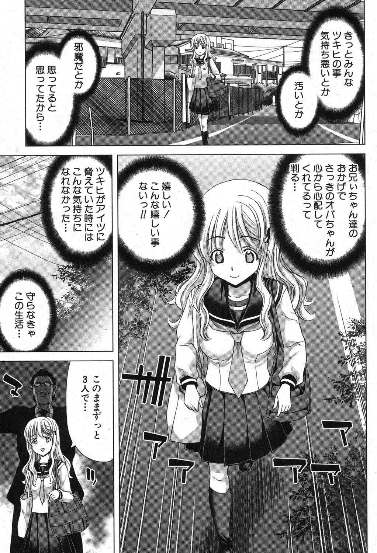COMIC Shingeki 2012-11 105