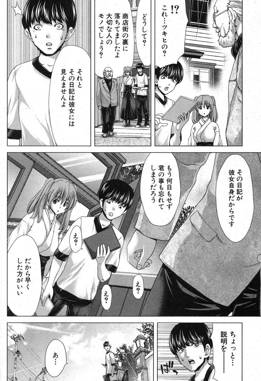 COMIC Shingeki 2012-11 108