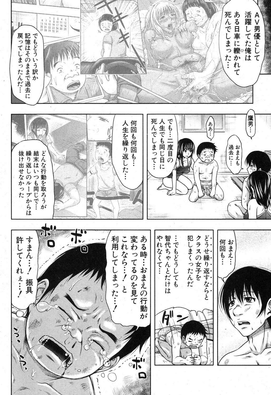 COMIC Shingeki 2012-11 10