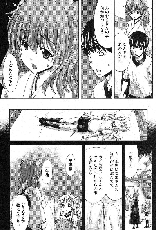 COMIC Shingeki 2012-11 109