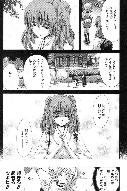 COMIC Shingeki 2012-11 110