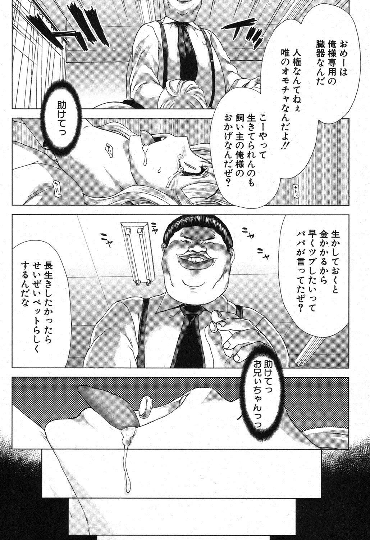 COMIC Shingeki 2012-11 112