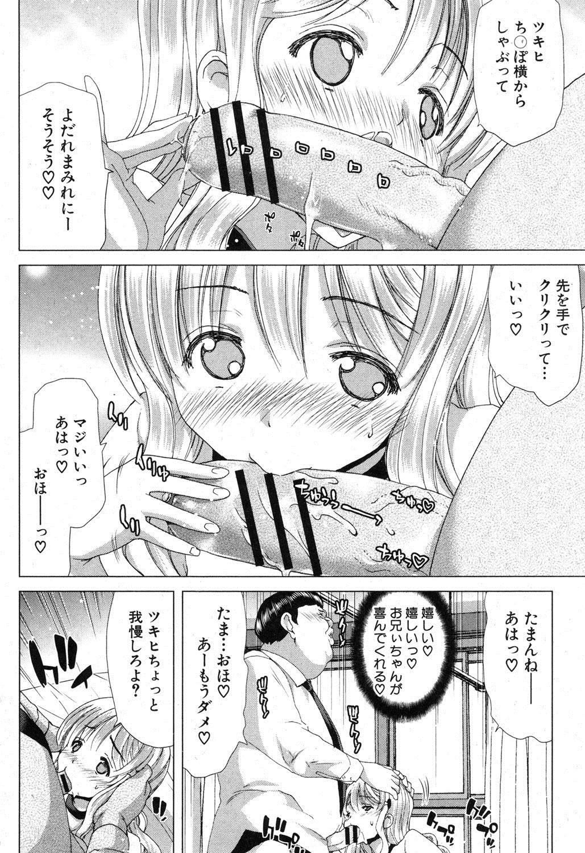 COMIC Shingeki 2012-11 118
