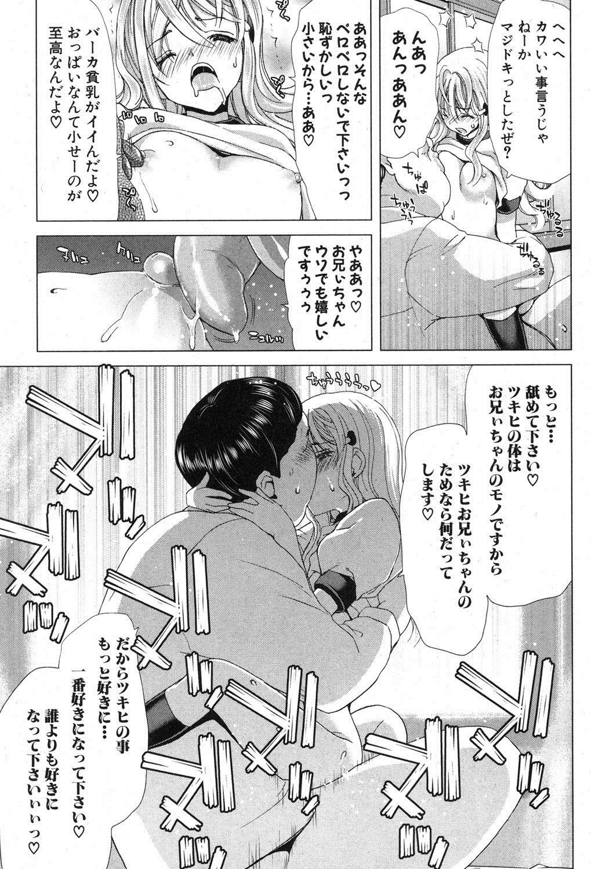 COMIC Shingeki 2012-11 127