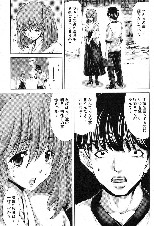 COMIC Shingeki 2012-11 131